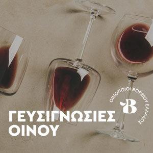 ΕΝΟΑΒΕ Γευσιγνωσίες Οίνου